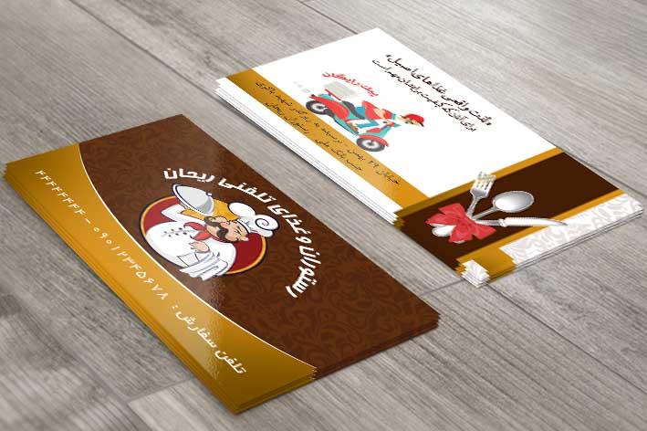کارت ویزیت رستوران و غذای تلفنی