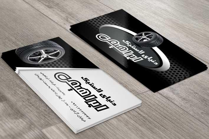 لایه باز کارت ویزیت لاستیک فروشی