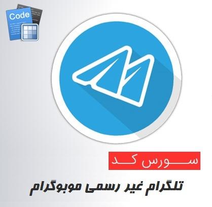 دانلود سورس موبوگرام همراه با حالت روح (سورس کد