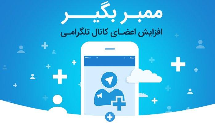افزایش ممبر کانال تلگرام + نرم افزارهای افزایش ممبر