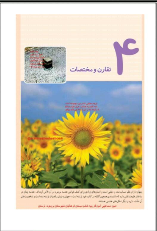 گام به گام ریاضی ششم فصل 4 تقارن و مختصات