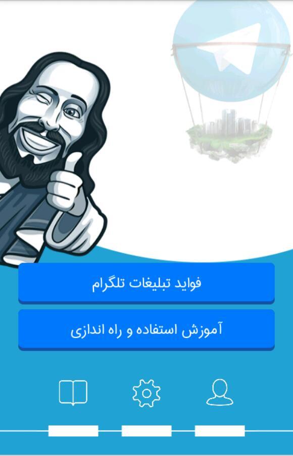 پکیج تبلیغات انبوه تلگرامی