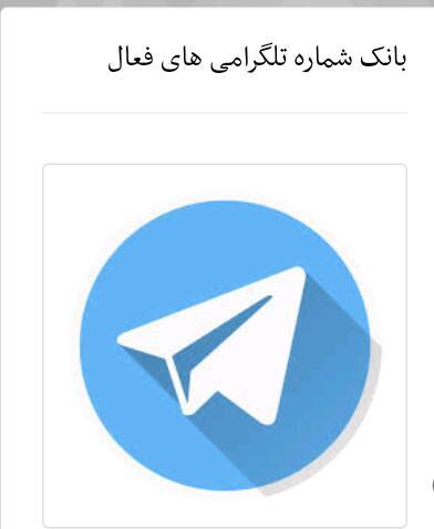 پکیج کامل بانک شماره کل و بانک شماره ای تلگرامی اکتیو