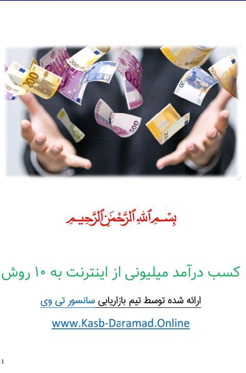 آموزش حرفه ایی کسب درآمد آنلاین