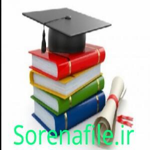 کنکور پلاس حرفه ایی (پزشکی_مهندسی_حقوق)