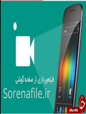 برنامه فوق حرفه ای ضبط فیلم از صفحه نمایش اندرویدaz screen recorder