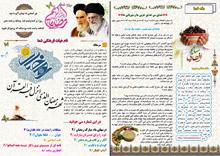 نشریه  ماه مبارک رمضان