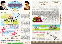 نشریه عید غدیر خم