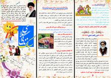 بروشور سبک زندگی اسلامی 2