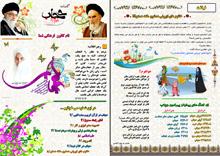نشریه حجاب و عفاف
