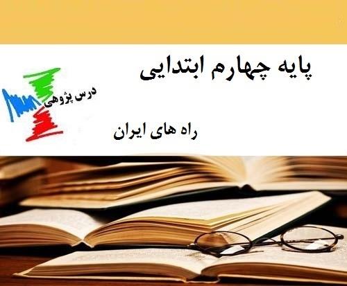 درس پژوهی مطالعات اجتماعی کلاس چهارم ابتدایی راه های ایران بهترین نمونه