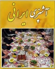 آموزش آشپزی  غذاهای ناب ایرانی