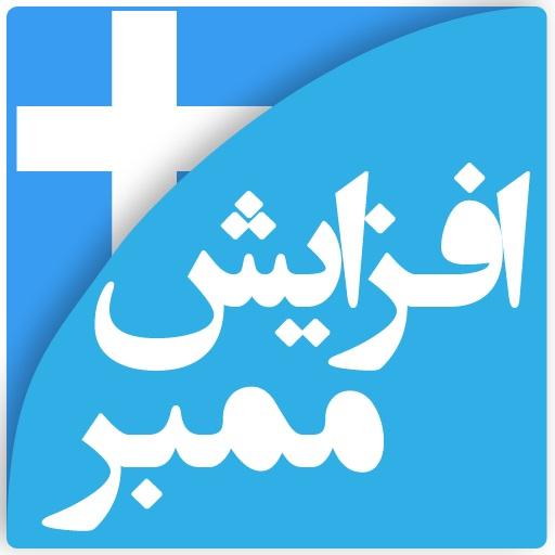 فروش 8000 ممبر فیک کانال تلگرام همراه با 1000 ممبر فیک هدیه