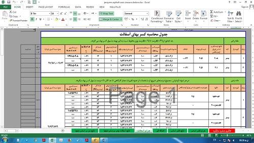فایل اکسل جرائم آسفالت اساس زیر اساس و بتن