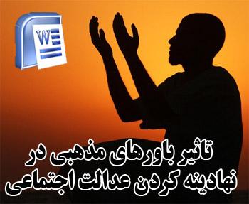 """دانلود مقاله با عنوان """"تاثیر باورهای مذهبی در نهادینه کردن عدالت اجتماعی"""" علوم اجتماعی - word"""