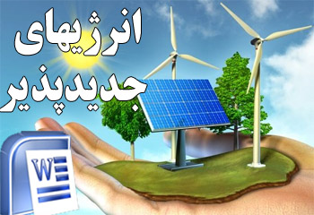 """دانلود مقاله کامل با عنوان """"انرژی های تجدیدپذیر"""" - فنی و مهندسی - word"""