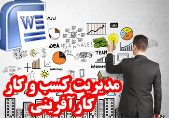 """دانلود مقاله با عنوان """"مدیریت کسب و کار - کارآفرینی"""" - رشته مدیریت - word"""