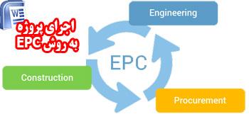 """دانلود مقاله با عنوان """"اجرای پروژه به روش EPC"""" - مدیریت - word"""