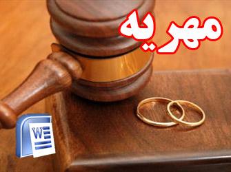 """دانلود مقاله  با عنوان """"تعریف حقوقی مهر در قانون و اقسام آن"""" - حقوق - word"""