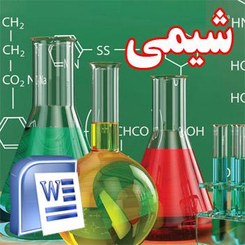 گزارش کارآموزی آزمايشگاه كنترل كيفيت شركت داروسازی آريا - رشته شیمی - word