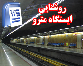 دانلود مقاله بررسي اصول طراحي روشنايي ايستگاه مترو - مهندسی برق - word