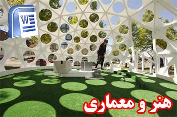 دانلود مقاله تاريخچه و مبانی نظری طراحي پارک - هنر و معماری - word