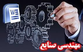 گزارش کارآموزی تجزيه و تحليل فرآيند رنگ آستر در شركت ايران خودرو ديزل - مهندسی صنایع - word