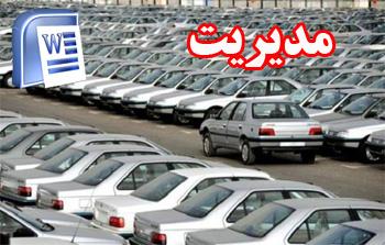 دانلود گزارش کارآموزی تجزيه و تحليل فرآيند فروش خودرو  در شركت ايران خودرو ديزل - مدیریت - word