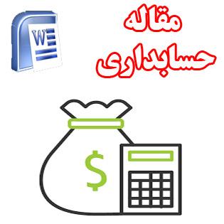 دانلود مقاله چرخه بازرگانی حسابداری - word