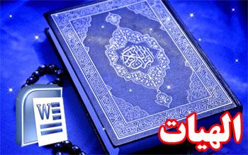 دانلود مقاله خورشید در قرآن - الهیات و معارف اسلامی - word