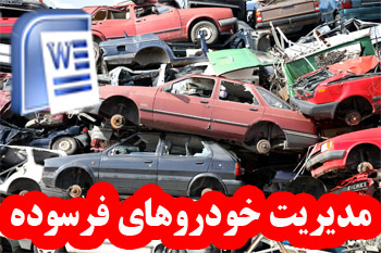 دانلود مقاله مدیریت خودروهای فرسوده - مدیریت - word