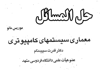 حل کامل و تشریحی مسائل کتاب معماری کامپیوتر - بر اساس کتاب موریس مانو - pdf