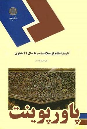 پاورپوینت کتاب تاریخ اسلام از تولد پیامبر تا سال 41 هجری - بر اساس کتاب اصغر قائدان