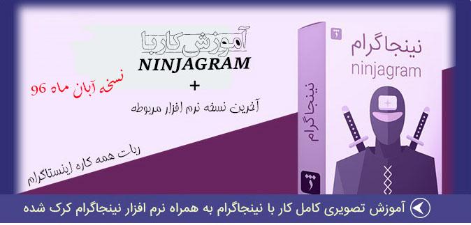 Ninjagram+Crack – دانلود رایگان نینجاگرام کرک شده(آپدیت آبان ۹۶ (نسخه ۴.9.3.0 )
