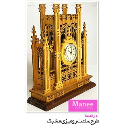 ساعت رومیزی قصر