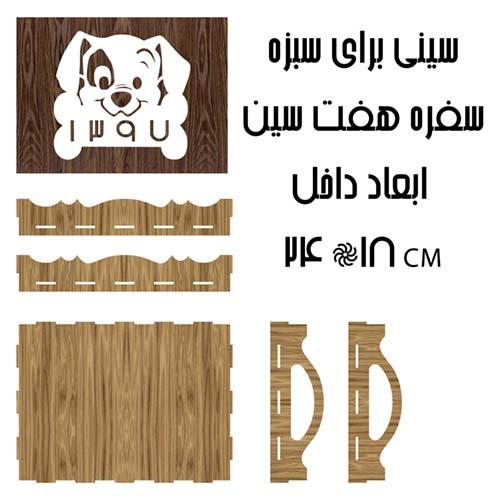 سینی چوبی به ابعاد 18 * 24 سانتی متر