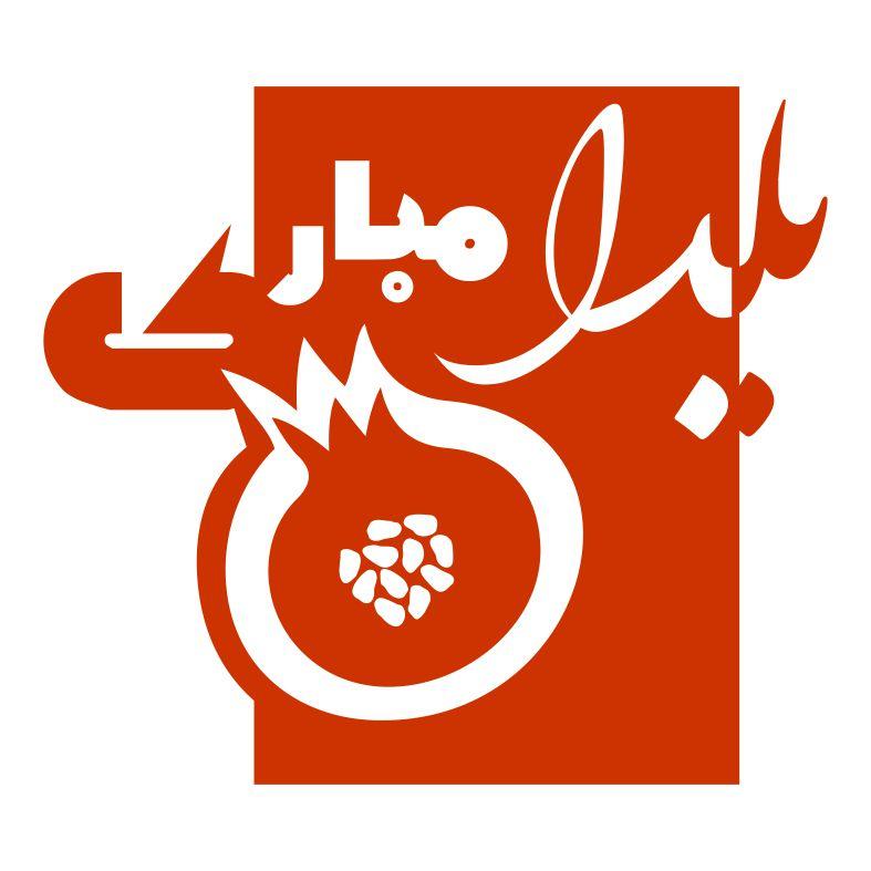 شب یلدا طرح وکتور انار مجموعه شماره  30