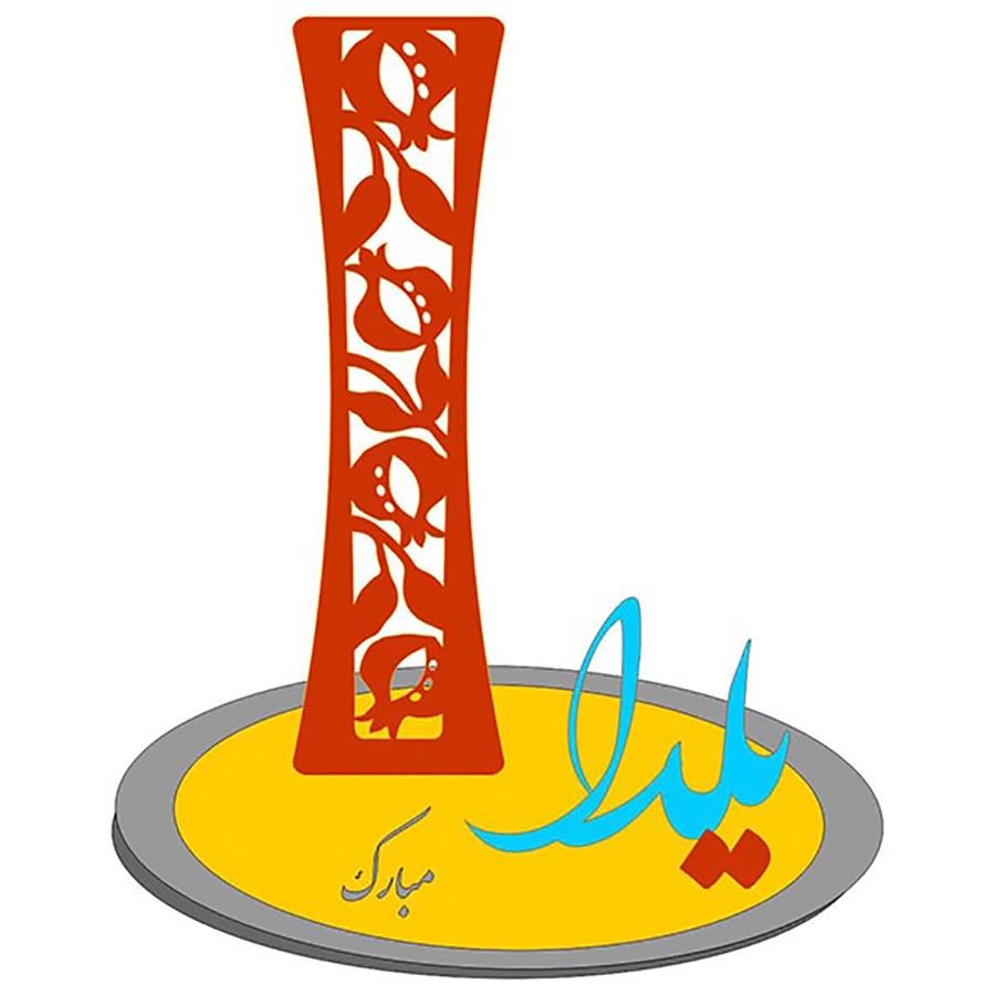 شب یلدا طرح وکتور مناسبتی مجموعه شماره      21