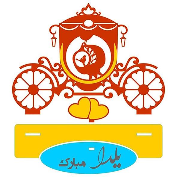 شب یلدا طرح وکتور مناسبتی مجموعه شماره      27