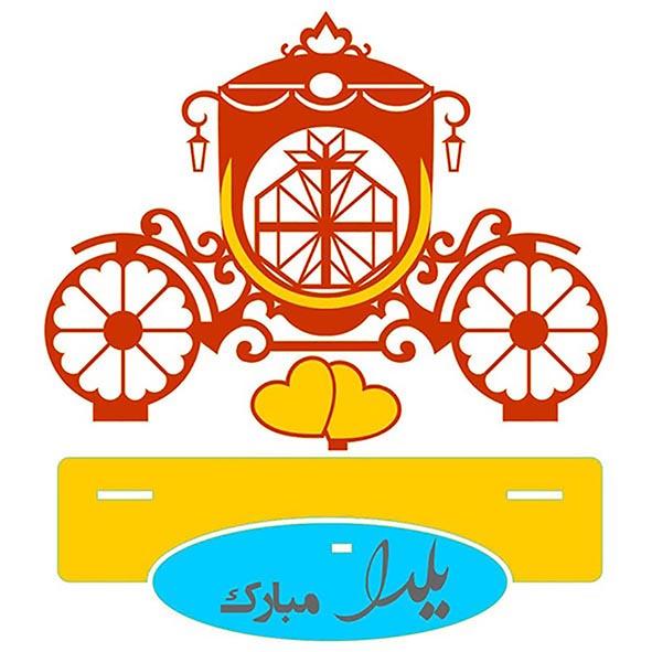 شب یلدا طرح وکتور مناسبتی مجموعه شماره      28