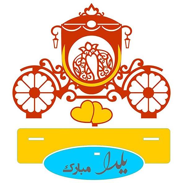 شب یلدا طرح وکتور مناسبتی مجموعه شماره      29