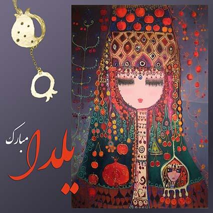 کارت تبریک شب یلدا شماره 1