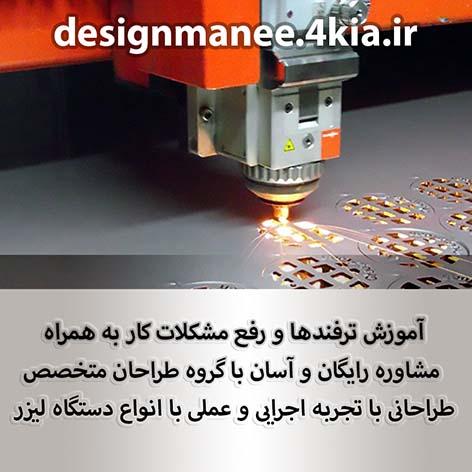 مشکل تایپ و فونت در برش و حکاکی با لیزر بخصوص فونت های فارسی