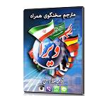 دانلود نرم افزار مترجم هوشمند ویرا برای اندروید به همراه آموزش کامل به زبان فارسی