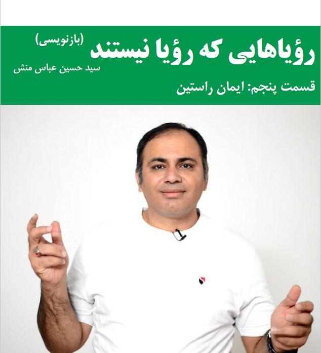 دانلود جلد سوم و چهارم و تکمیلی کتاب رویاهائی که رویا نیستند از استاد عباسمنش