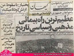 علل سياسى - مذهبى وقوع انقلاب اسلامى