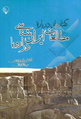 مقاله ایران شناسی در اروپا