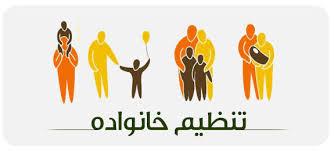 بهداشت و تنظیم خانواده در اسلام احکام سقط جنین و نازا کردن در شریعت اسلام