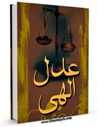 نام کتاب : عدل الهی    چاپ هفتم : آبان ۱۳۷۲  ناشر : انتشارات صدرا