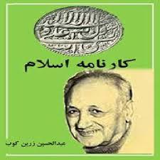 کارنامه اسلام نوشته: دآتر عبد الحسين زرين آوب